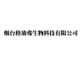 烟台格劢弗生物科技有限公司