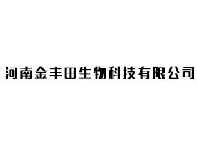 河南金丰田生物科技有限公司