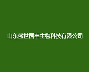 山东(青岛)盛世国丰农业发展有限公司