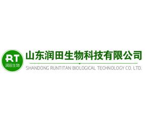 山东润田生物科技有限公司