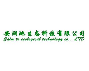 连云港安澜地生态科技有限公司
