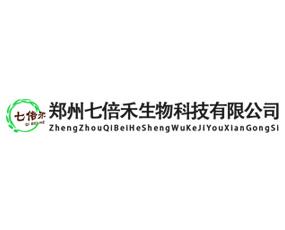 郑州七倍禾生物科技有限公司