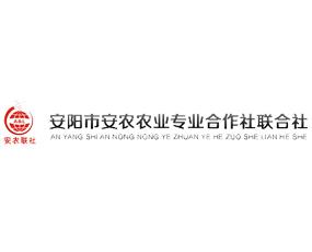 安阳市安农农业专业合作社联合社