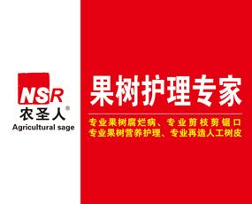 山东农圣人生物科技有限公司