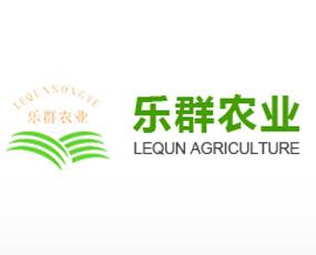 东营乐群农业科技发展有限公司