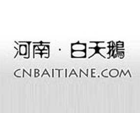 河南省白天鹅生物科技有限公司