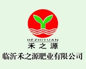 临沂禾之源肥业有限公司