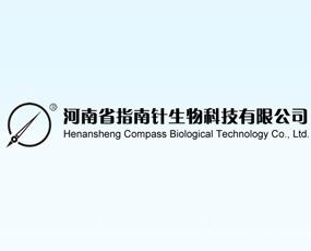 河南省指南针生物科技有限公司