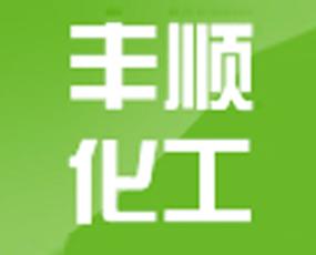 河南丰顺化工科技有限公司