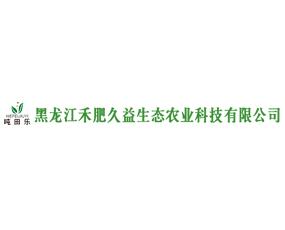 黑龙江禾肥久益农业科技有限公司