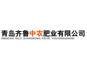 青岛齐鲁中农肥业有限公司