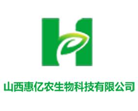 山西惠亿农生物科技有限公司