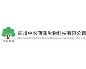 四川中农润泽生物科技有限公司