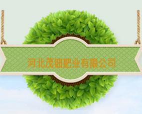 河北茂钿肥业有限公司