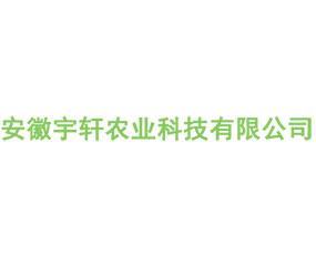 安徽宇轩农业科技有限公司