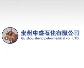 贵州中盛石化有限公司
