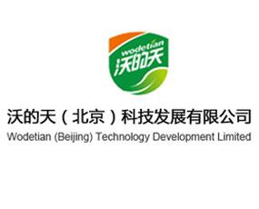 沃的天(北京)科技发展有限公司