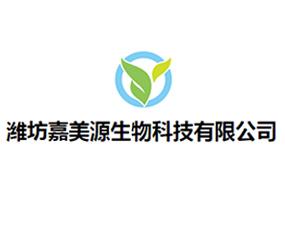 潍坊嘉美源生物科技有限公司