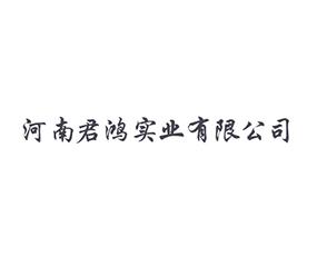 河南君鸿实业有限公司