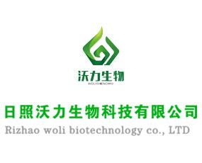 日照沃力生物科技有限公司