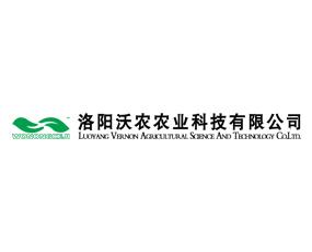 洛阳沃农农业科技有限公司