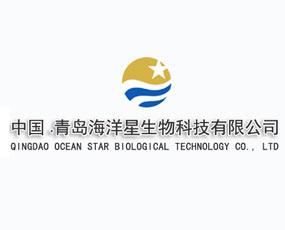 青岛海洋星生物科技有限公司