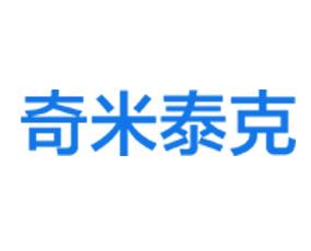 青岛奇米泰克肥业有限公司