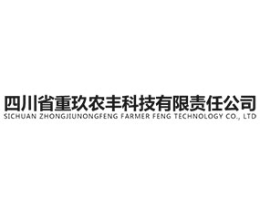 四川省重玖农丰科技有限责任公司