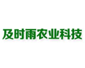 郑州市及时雨农业科技有限公司