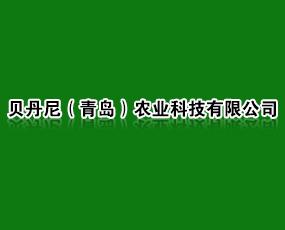 贝丹尼(青岛)农业科技有限公司