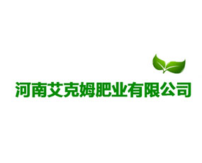河南艾克姆肥业有限公司