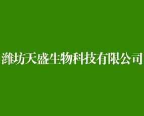 潍坊天盛生物科技有限公司