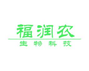 潍坊福润农生物科技有限公司
