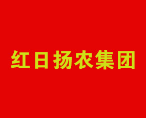 红日扬农集团