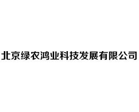 北京绿农鸿业科技发展有限公司