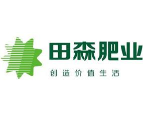 山西田森肥业有限公司