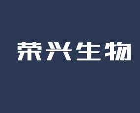 潍坊荣兴生物科技有限公司