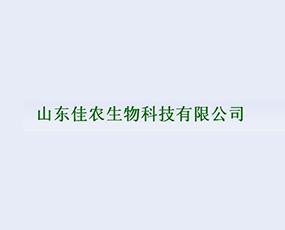 山东佳农生物科技有限公司