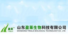 山东盈莱生物科技有限公司