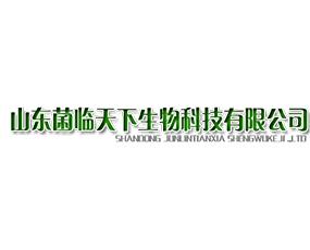 山东菌临天下生物科技有限公司