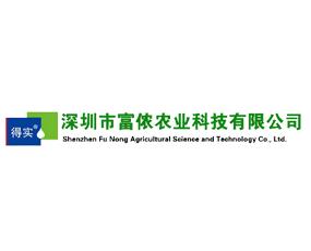 深圳市富侬农业科技有限公司