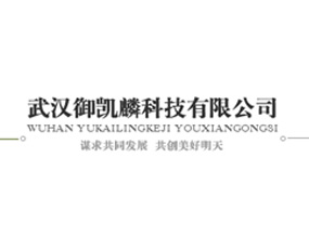 武汉御凯麟科技有限公司