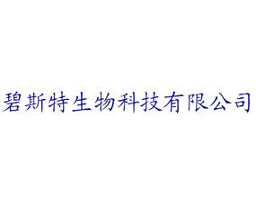 漯河市碧斯特生物科技有限公司
