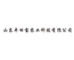 山东丰田宝农业科技有限公司