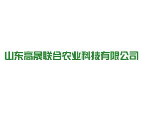 山东高晟联合农业科技有限公司