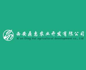 西安鼎惠农业开发有限公司