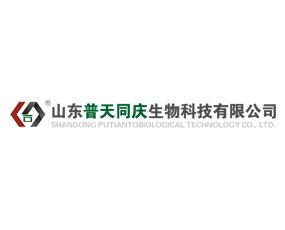 山东普天同庆生物科技有限公司