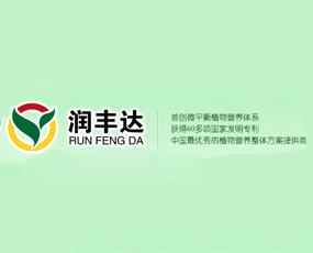湖南润丰达生物环境科技有限公司
