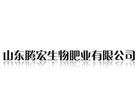山东腾宏生物肥业有限公司