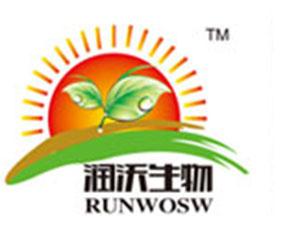 潍坊润沃生物科技有限公司